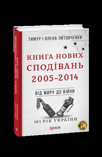 Книга Нових Сподівань. 2005—2014. Від миру до війни