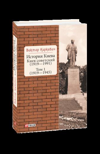 История Киева. Киев советский. Том 1 (1919—1945)