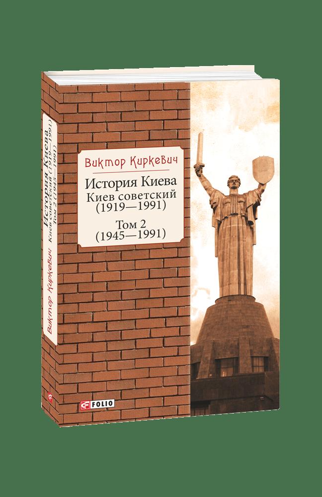 История Киева. Киев советский. Том 2 (1945—1991)