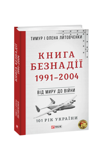 Книга Безнадії. 1991—2004