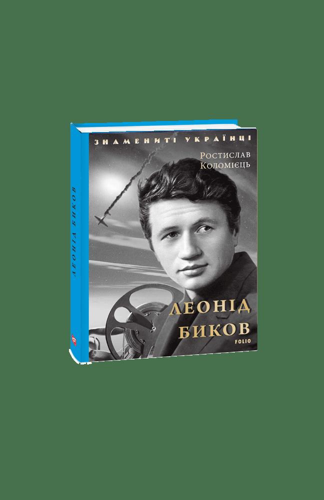 Леонід Биков