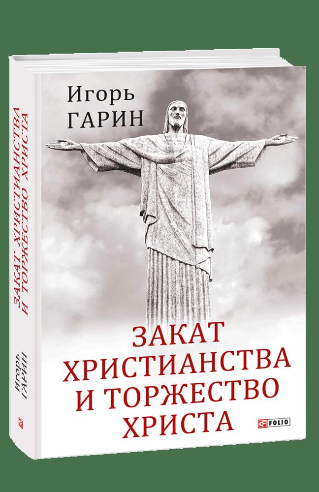 Закат христианства и торжество Христа