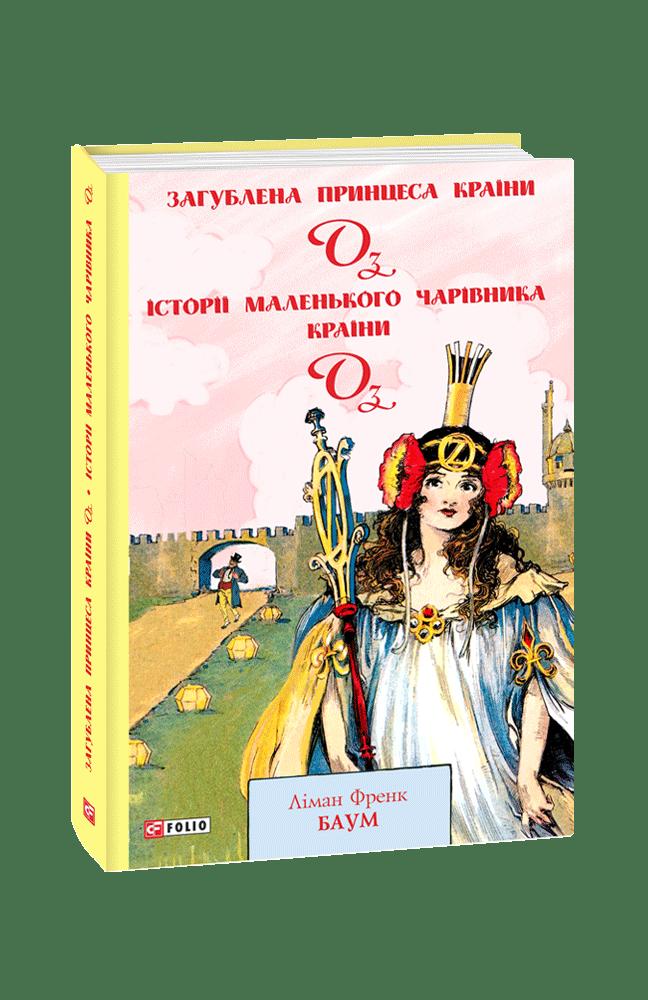 Загублена принцеса Країни Оз. Історії маленького Чарівника Країни Оз