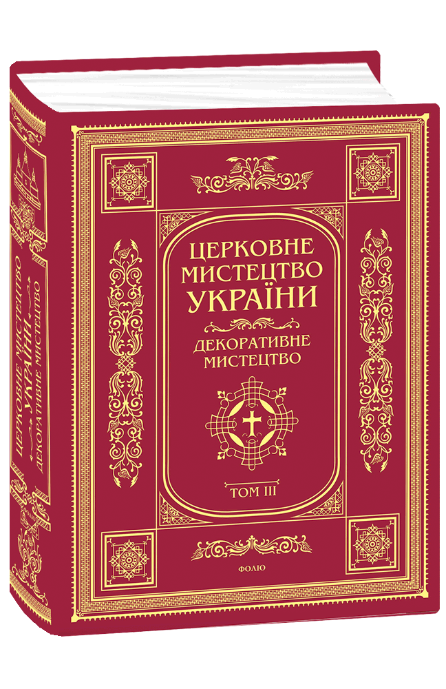 Церковне мистецтво України. Т. ІІІ Декоративне мистецтво