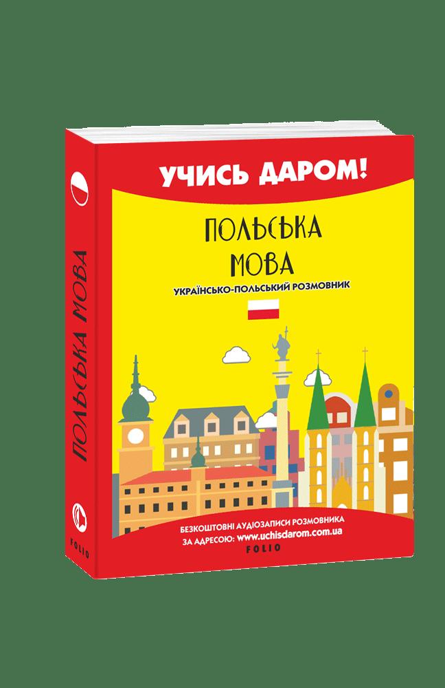 Польська мова. Українсько-польський розмовник