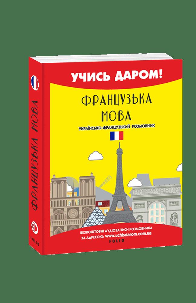 Французька мова. Українсько-французький розмовник