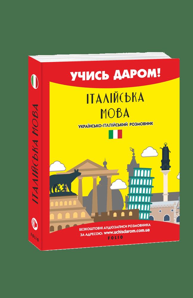 Італійська мова. Українсько-італійський розмовник