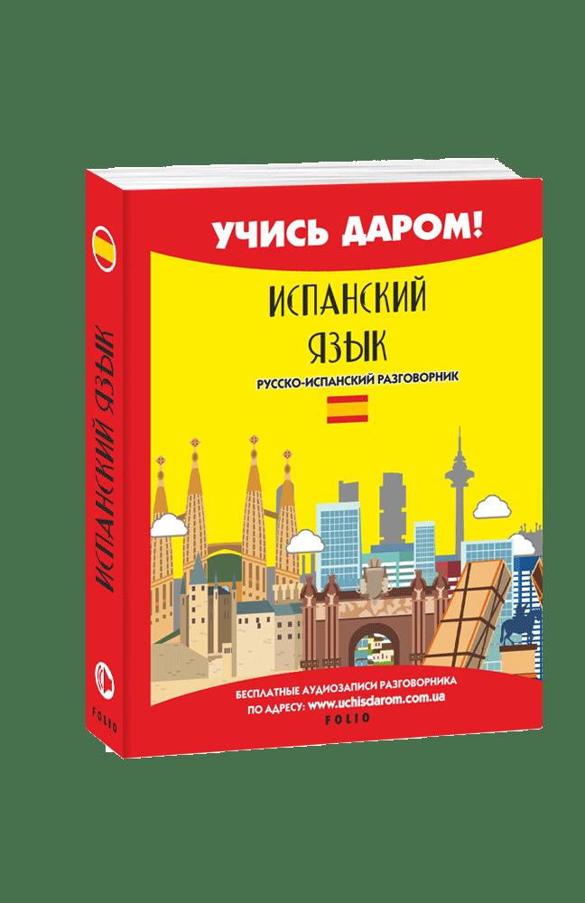 Испанский язык. Русско-испанский разговорник