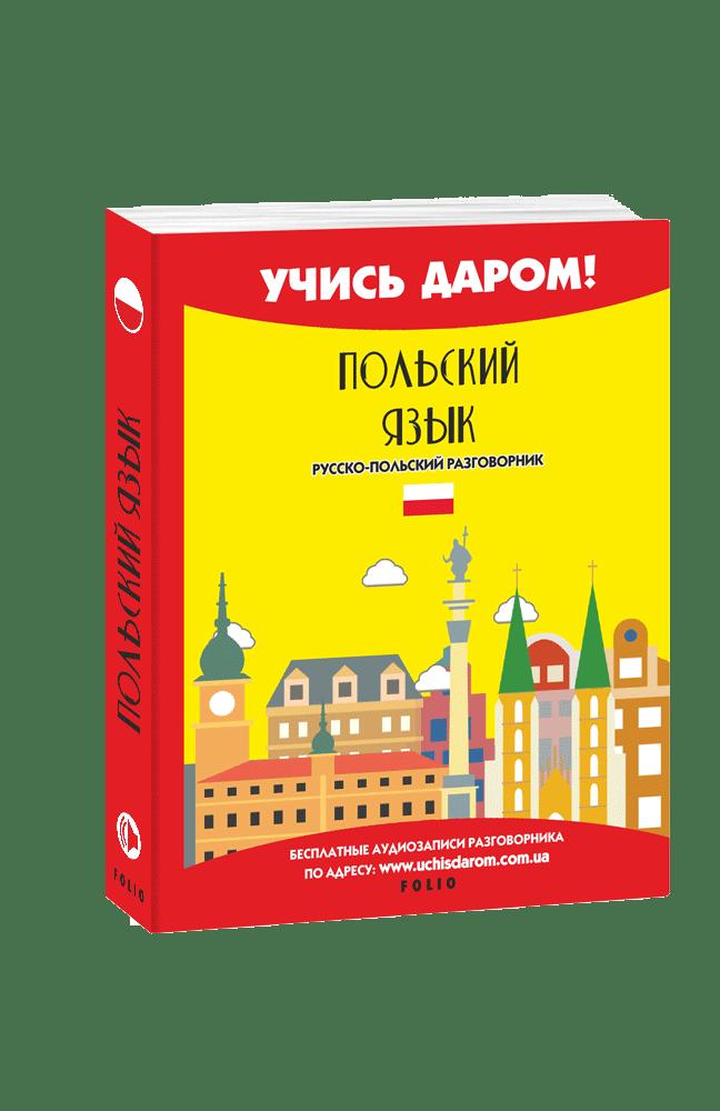 Польский язык. Русско-польский разговорник
