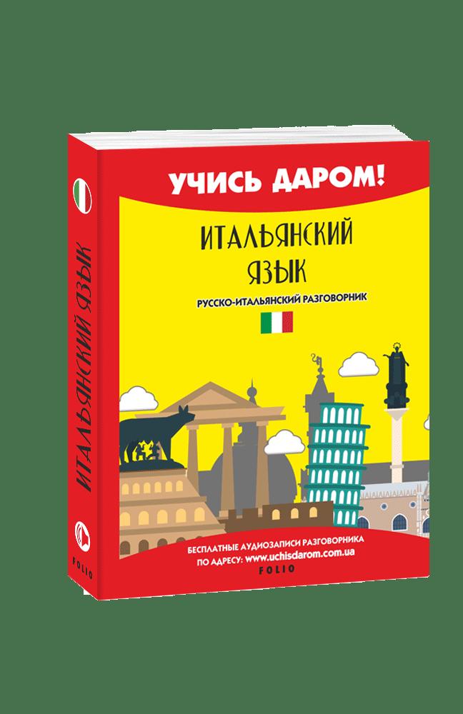 Итальянский язык. Русско-итальянский разговорник