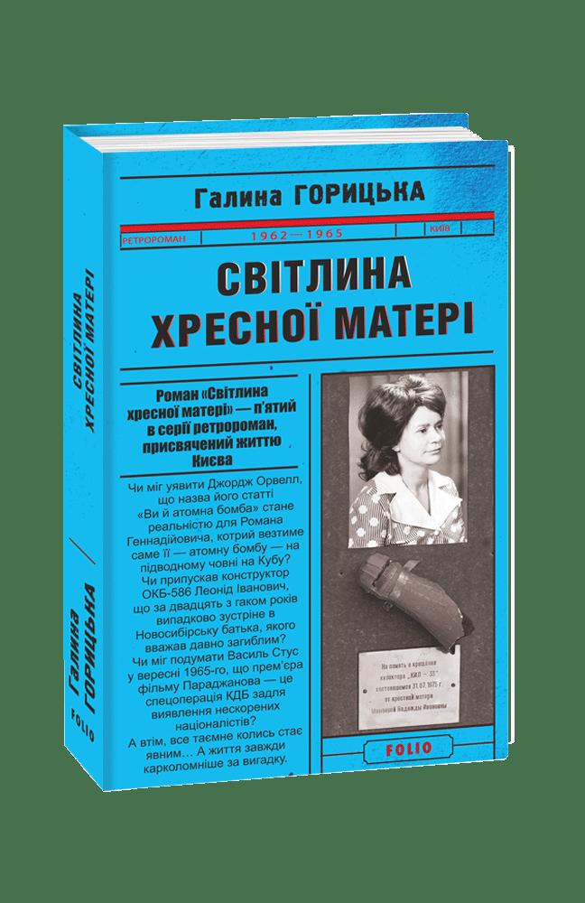 Світлина Хресної Матері (1962–1965)