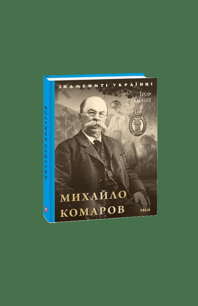 Михайло Комаров