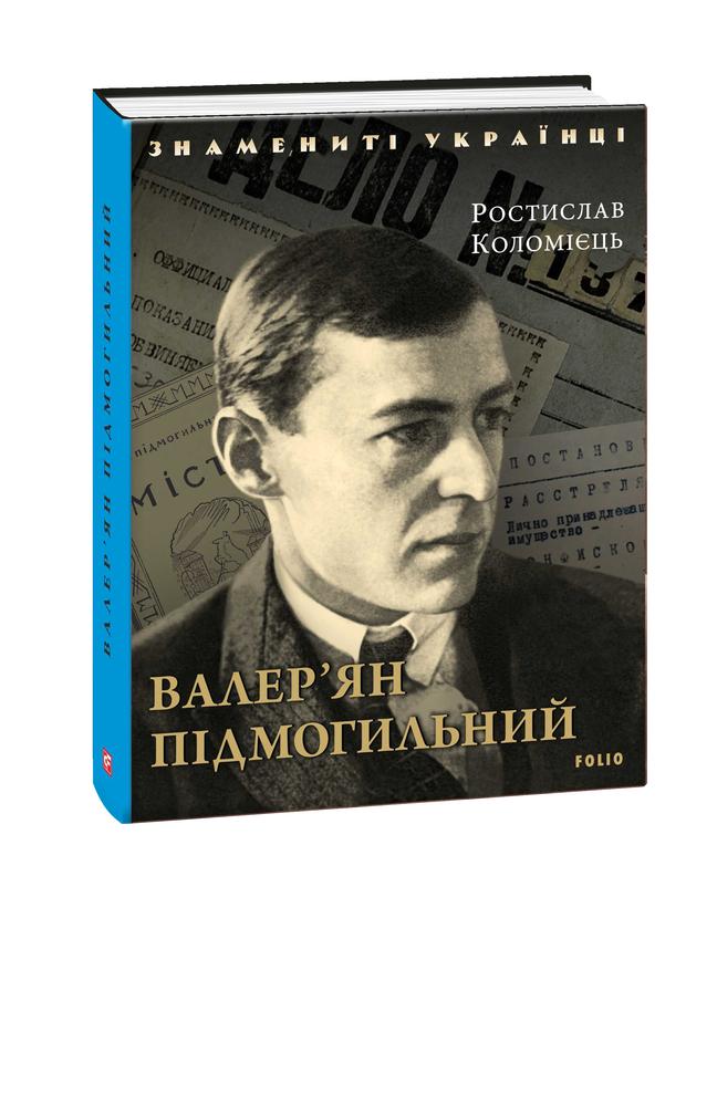 Валер'ян Підмогильний