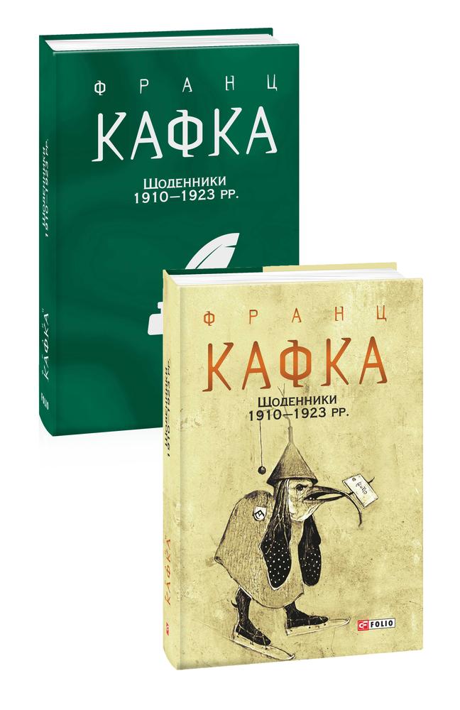 Щоденники 1910—1923 рр.