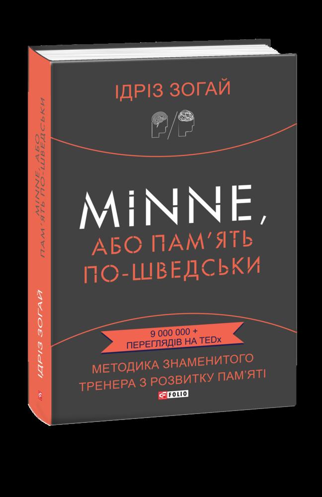 Minne, або Пам'ять по-шведськи