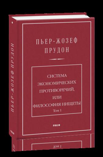 Система экономических противоречий, или Философия нищеты. Т.1