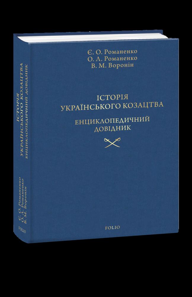 Історія українського козацтва