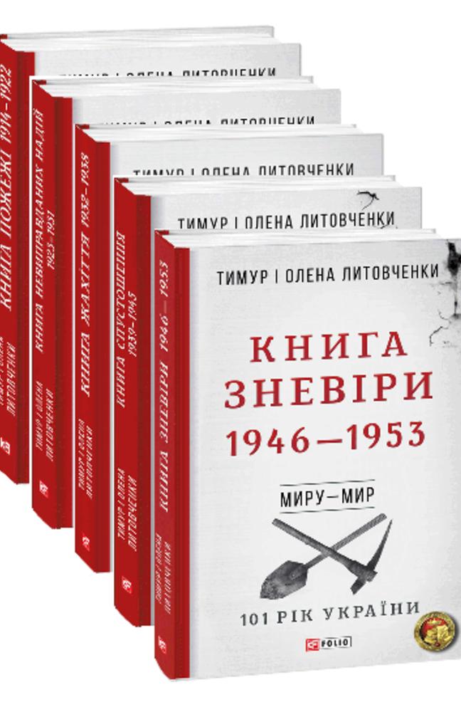 """Комплект книжок """"101 рік України"""" І-V том"""