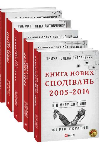 """Комплект книжок """"101 рік України"""" VІ-X том"""