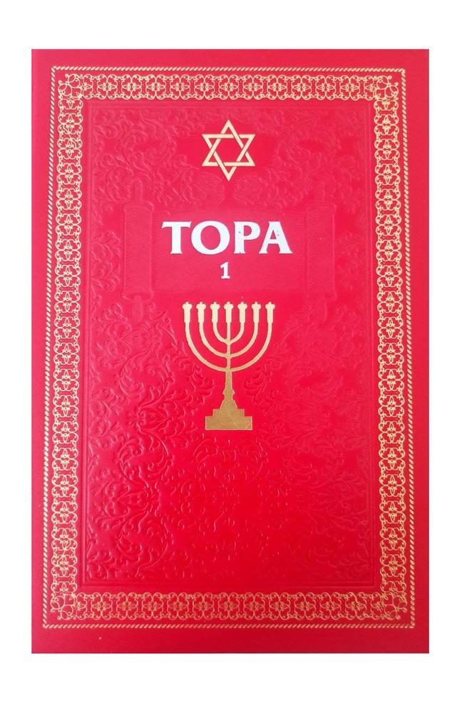 Тора в 2-х томах