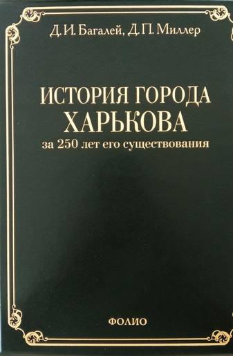 История города Харькова за 250 лет его существования (1655–1905)