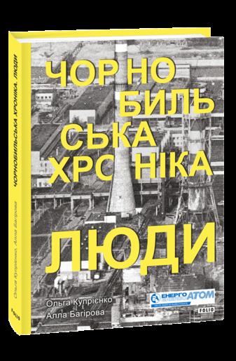 Чорнобильська хроніка. Люди