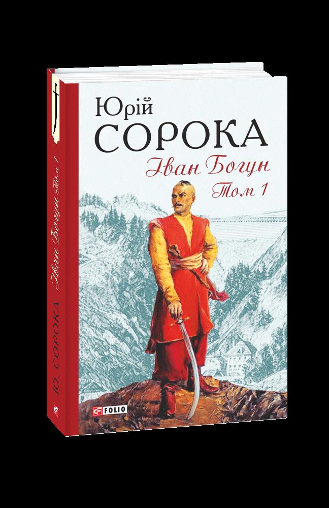 Іван Богун. Том 1