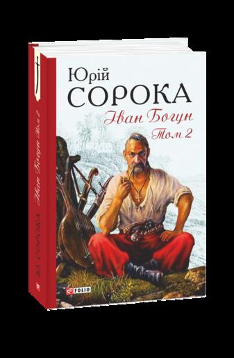 Іван Богун. Том 2
