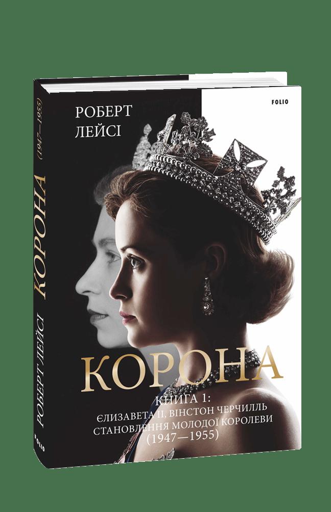 Корона. Книга 1: Єлизавета II, Вінстон Черчилль. Становлення молодої королеви (1947–1955)