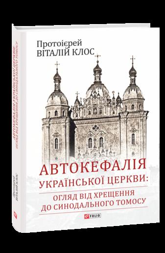 Автокефалія Української Церкви: огляд від Хрещення до Синодального Томосу