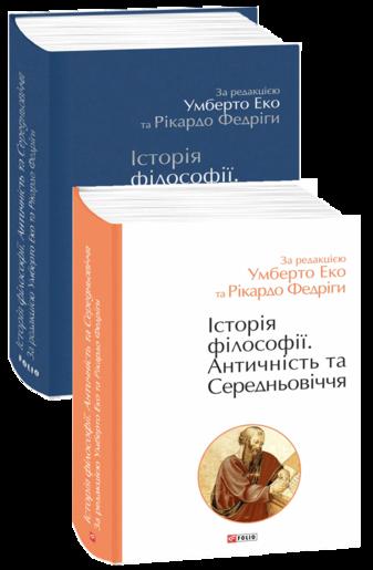 Історія філософії. Античність та Середньовіччя