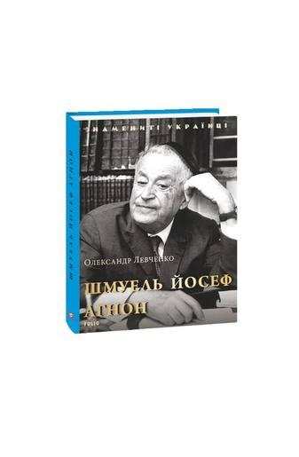 Шмуель Йосеф Агнон