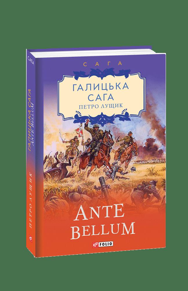 Галицька сага. Книга 5  Ante bellum