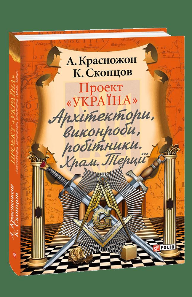 Проект Україна. Архітектори, виконроби, робітники. Храм. Терції