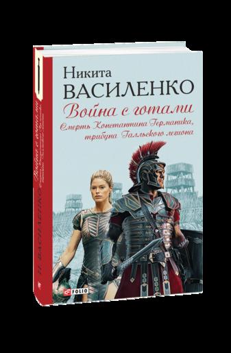 Война с готами. Смерть Константина Германика, трибуна  Галльского легиона