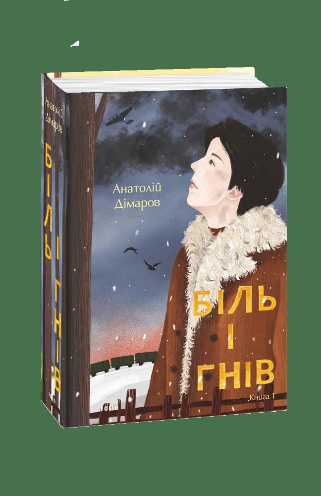 Біль і гнів. Книга 1
