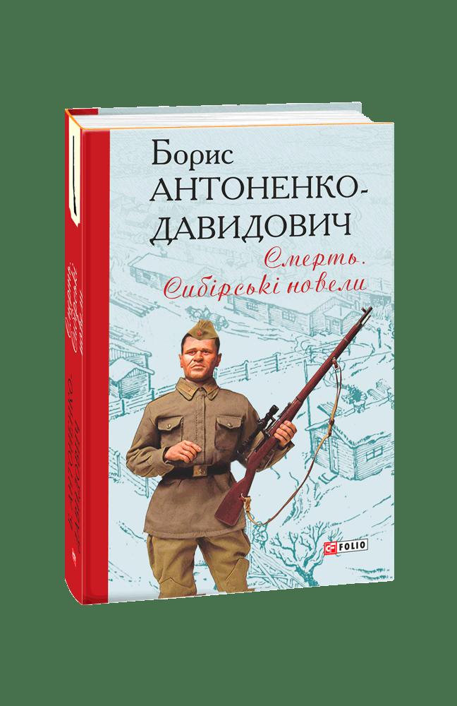 Смерть. Сибірські новели