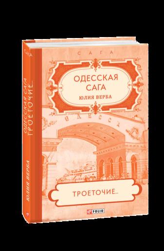 Одесская сага. Книга 4. Троеточие…