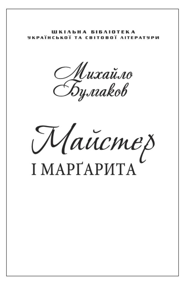 Майстер і Марґарита