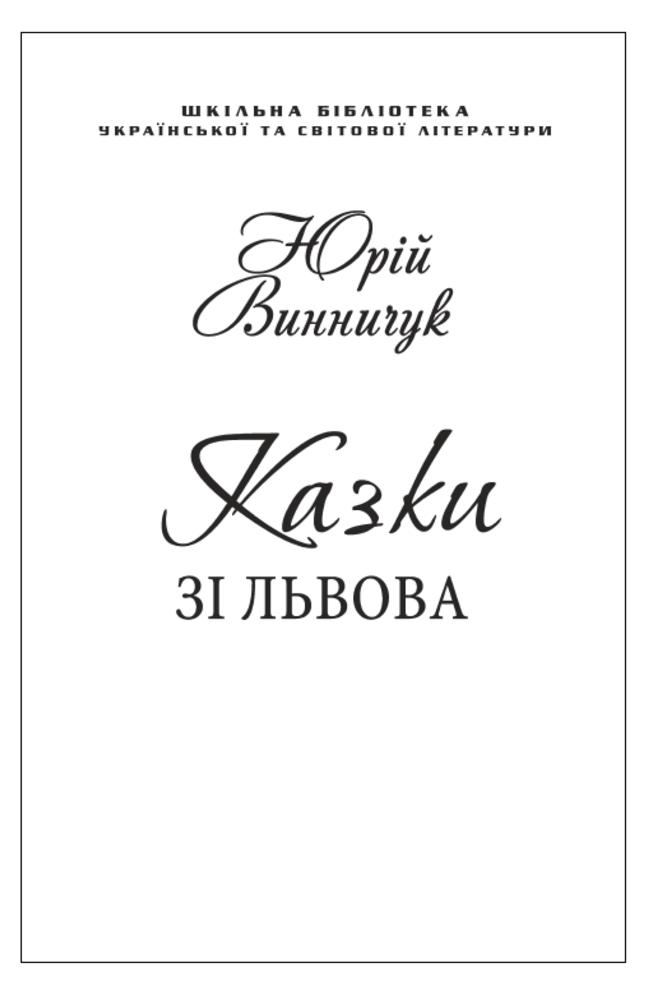 Казки зі Львова