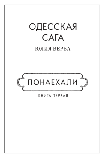 Одесская сага. Книга 1. Понаехали