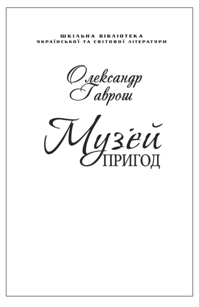 Музей пригод
