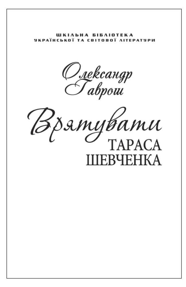 Врятувати Тараса Шевченка