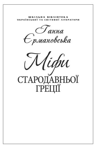 Міфи стародавньої Греції