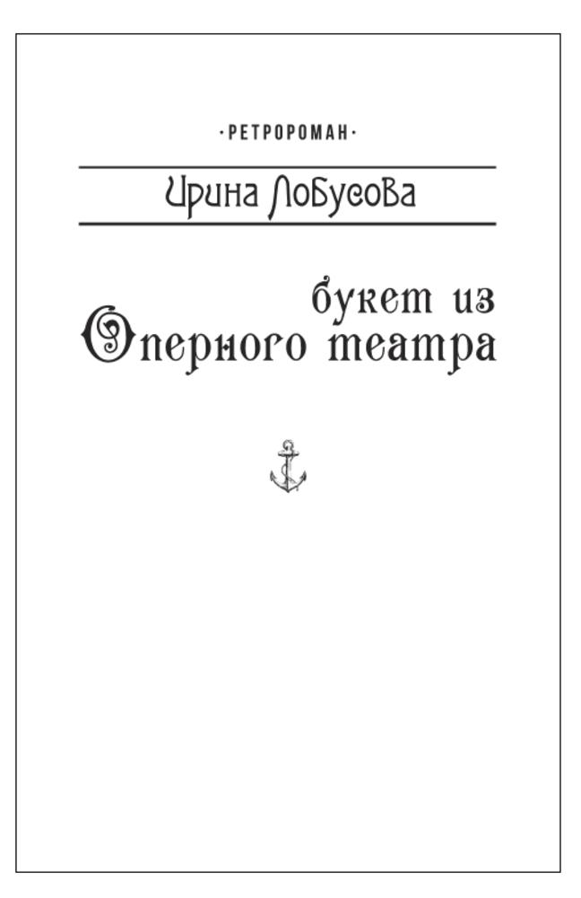 Букет из Оперного театра