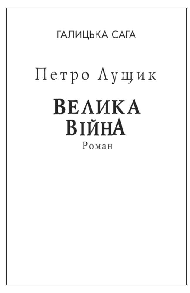 Галицька сага. Книга 1 Велика війна