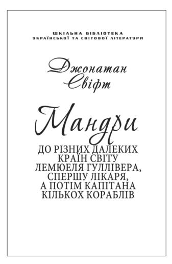 Мандри Гуллівера