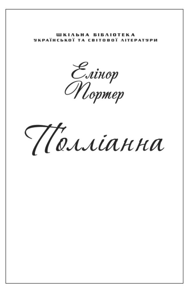 Полліанна