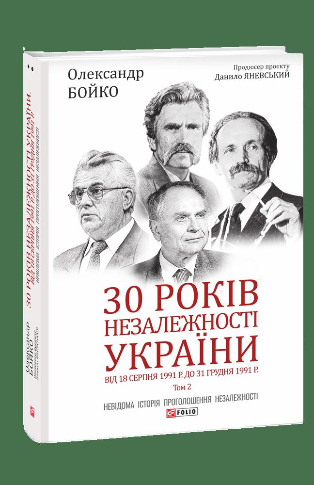 30 років незалежності України: у 2-х т. — Т. 2. Від 18 серпня 1991 р. до 31 грудня 1991 року