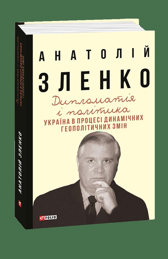 Дипломатія і політика. Україна в процесі динамічних геополітичних змін. —  2-ге вид., розширене і доповнене